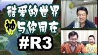 [酷爱]我的世界Minecraft 酷爱联机之神与你同在 #R3