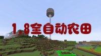 我的世界Minecraft☆明月庄主☆[61]1.8全自动农田