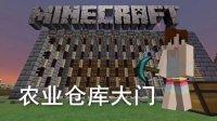 我的世界☆明月庄主☆[70]农业仓库大门Minecraft