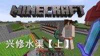 我的世界☆明月庄主☆[71]兴修水渠[上]Minecraft