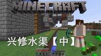 我的世界☆明月庄主☆[72]兴修水渠[中]Minecraft