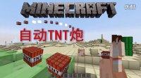 我的世界☆明月庄主☆自动TNT炮Minecraft