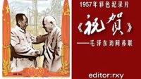 《祝贺》毛泽东访问苏联纪录片(1957)
