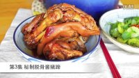秘制脱骨酱猪蹄【◀米二乔的七味厨房第3集▶】脱骨诀窍大起底get✔