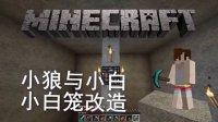 我的世界☆明月庄主☆[75]小狼与小白☆小白笼改造Minecraft