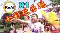 [酷爱]酷爱游玩01七彩欢乐跑,迎接五彩缤纷的春天!