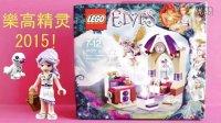 樂高精灵 - 41071 - 《LEGO Elves》艾拉的创意工作室 2015 新!