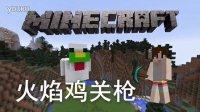 我的世界☆明月庄主☆火焰鸡关枪Minecraft
