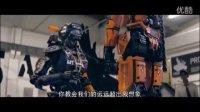 好莱坞最新科幻大片《超能查派》精彩预告集锦