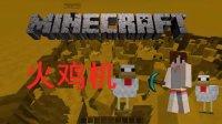 我的世界《明月庄主☆暮云》玩红石火鸡机Minecraft