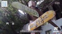 第一季DV33纪录片信号弹-斗志