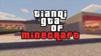 [天骐我的世界解说]minecraft版GTA第一集