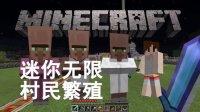 我的世界☆明月庄主☆[76]迷你无限村民繁殖极简Minecraft
