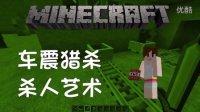 我的世界☆明月庄主☆车震猎杀☆杀人艺术Minecraft
