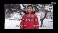 陈子钢琴  爱的克莱斯蒂 国儒指导编辑制作
