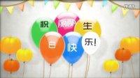 【生日祝福】气球飞舞之范丽丽