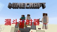 我的世界《明月庄主☆暮云》玩红石漏斗计时器Minecraft