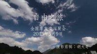 """自由之旅---摩托迷十周年""""自由之旅""""第三季河南站,全国摩友栾川聚会"""