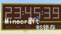 我的世界《明月庄主☆暮云》玩红石最快的计时器和RS锁存Minecraft
