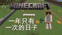 我的世界☆明月庄主☆[78]一年只有一次的日子Minecraft