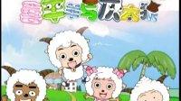 古倩敏 - 别看我只是一只羊(国语)(《喜羊羊与灰太狼》动画片官方版主题曲MV)