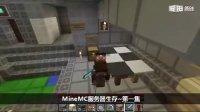 【风雷X雷龙】%Minecraft·我的世界% MineMC服务器生存第1集 和雷龙做开场白!