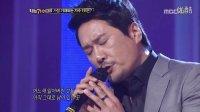 愚蠢的爱情 韩国我是歌手现场版