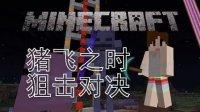 我的世界☆明月庄主☆[79]猪飞之时☆狙击手的对决Minecraft