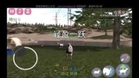 模拟山羊 奇怪君解说 高空坠物-我是一只来自北方的山羊 新水军来袭ep.4 模拟山羊实况