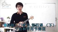 【小鱼吉他屋】ukulele 0基础入门教学 第四课(下)常用节奏型