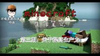 LMT【我的世界】关于生产力的论述—minecraft生存笔记3