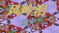 最新网络伤感歌曲【风吟泪】最新原创MV流行歌曲