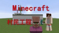 我的世界☆明月庄主☆《红石日记村民工程》Minecraft