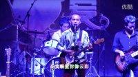 爱莫能采 ----东方圣剑乐队首场原创音乐会北部湾钦州站