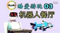 [酷爱]酷爱游玩03机器人餐厅,另有精美积木玩具