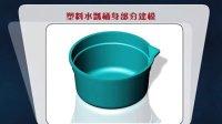ProE5第三课:塑料水瓢桶身部分建模超清优化版