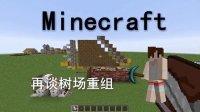 我的世界☆明月庄主☆《红石日记再谈树场重组》Minecraft