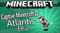 我的世界 - Minecraft - 被囚禁的世界3:亚特兰蒂斯 - 多人生存 -  多吃蛋白粉 。。 #2