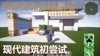 【京都青】 我的世界 教你建豪宅1-现代别墅 Minecraft