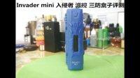 Invader mini 入侵者 三防 温控盒子评测 很棒的手握感 便于携带