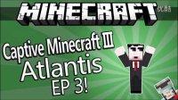 我的世界 - Minecraft - 被囚禁的世界3:亚特兰蒂斯 - 多人生存 -  感谢大陆的CC! #3