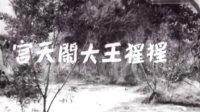 粵語長片:猩猩王大鬧天宮(1959)