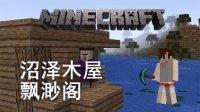 我的世界☆明月庄主☆[80]沼泽木屋——飘渺阁Minecraft