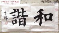 卞晖颜体书法创作演示03:和谐