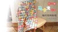 【泡泡编织】 第59集 马卡龙毯子 钩编方法 拼花毯子 钩针视频教程