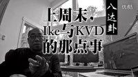 八达卦:2015.05.27美国职业钓手Ike与KVD上周末发生的那点事