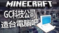 【DN我的世界】Minecraft - 科技公司 #1 - 随随便便造台电脑吧