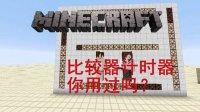 我的世界《明月庄主☆暮云》玩红石比较器计时器Minecraft