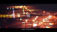 《一千零一夜》6月15日首播 探讨年轻人的矛盾生活