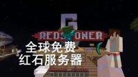 我的世界《明月庄主全球免费红石服务器》Minecraft
